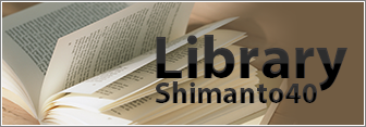 Shimanto40 Library